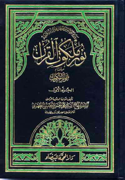 نور ملكوت القرآن - السيد محمد الحسين الحسيني الطهراني - 4 مجلدات