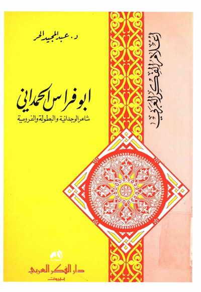 أبو فراس الحمداني, شاعر الوجدانية و البطولة و الفروسية - الدكتور عبد المجيد الحر