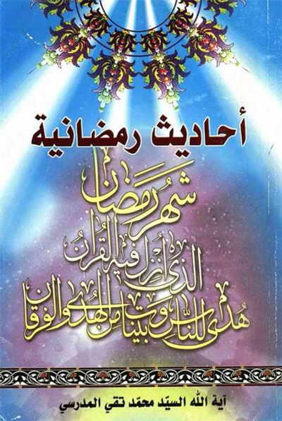أحادیث رمضانیة - السيد محمد تقي المدرّسي