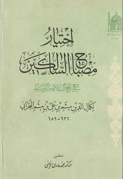 إختيار مصباح السالكين (تحقيق الدكتور الشيخ محمد هادي الأميني) - الشيخ ميثم بن علي بن ميثم البحراني