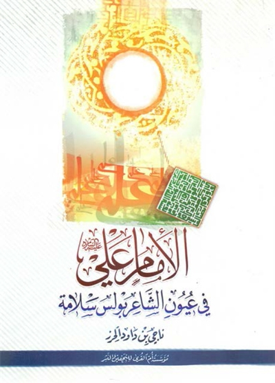 الإمام علي (ع) في عیون الشاعر بولس سلامة - ناجي بن داود الحرز