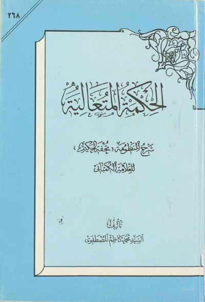الحكمة المتعالية (شرح المنظومة, تحفة الحكيم للعلّامة الكمباني) - السيد محمد كاظم المصطفوي