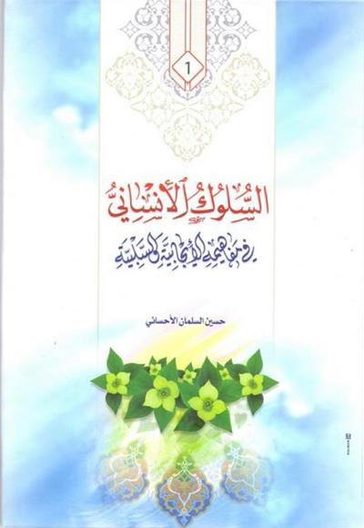 السّلوک الإنساني في مفاهیمه الإیجابیة و السلبیة - حسين السلمان الأحسائي - مجلدين
