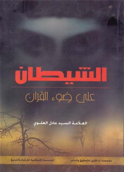 الشیطان علی ضوء القرآن - السيد عادل العلوي