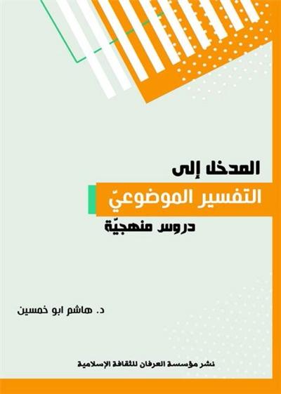 المدخل إلى التفسير الموضوعي (دروس منهجيّة) - الدكتور هاشم أبو خمسين