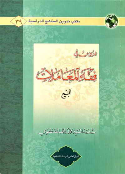 دروس في فقه المعاملات (البيع) - السيد محمد كاظم المصطفوي