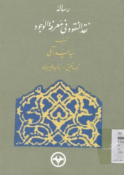 رسالة نقد النقود فی معرفة الوجود (فارسى) - سيد حيدر آملى