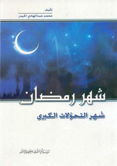 رمضان شهر التحوّلات الکبری - محمد عبد الهادي الحيدر