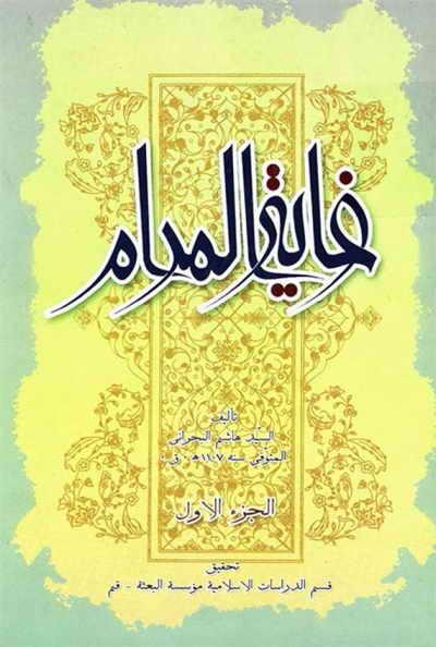 غایة المرام و حجّة الخصام في تعیین الإمام (تحقيق مؤسسة البعثة) - السيد هاشم البحراني - مجلدين