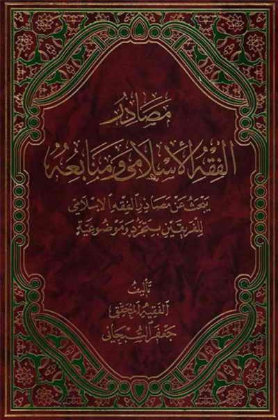 مصادر الفقه الإسلامي و منابعه - الشيخ جعفر السبحاني