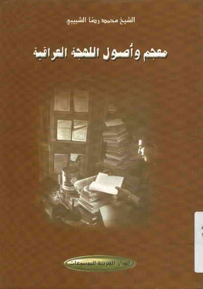 معجم و أصول اللهجة العراقية - الشيخ محمد رضا الشبيبي