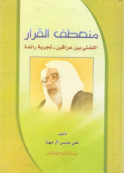 منعطف القرار (الفضلي بین العراقین - تجربة رائدة) - علي عيسى آل مهنا