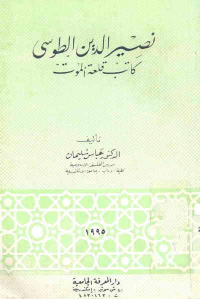نصير الدين الطوسي, كاتب قلعة الموت - الدكتور عبّاس سليمان