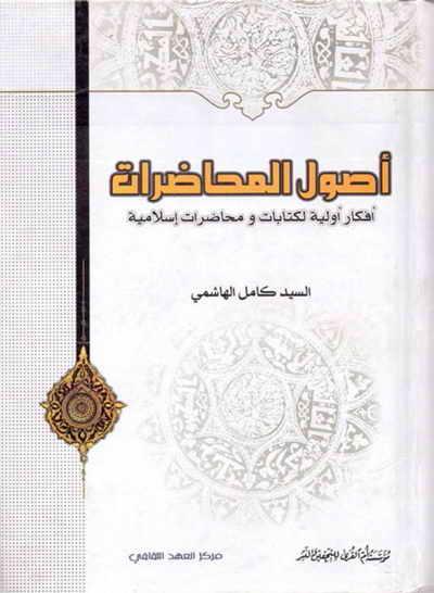 أصول المحاضرات (أفكار أوّليّة لكتابات و حاضرات إسلامية) - السيد كامل الهاشمي
