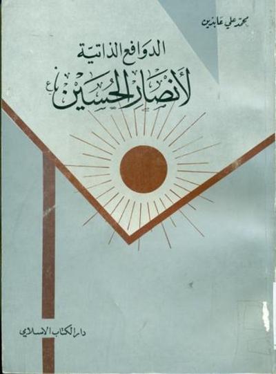 الدوافع الذاتیّة لأنصار الحسین (ع) - محمد علي عابدين