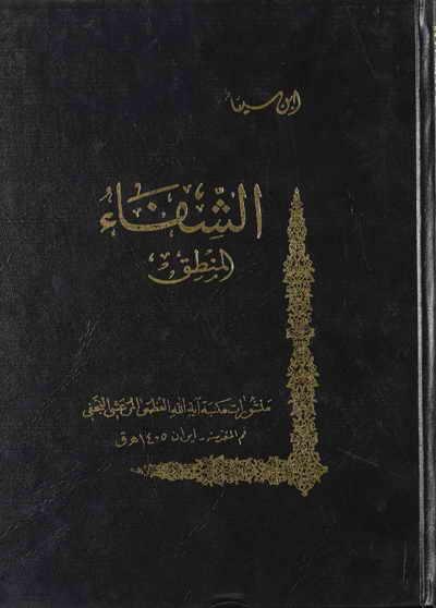 الشفاء (المنطق - الطبيعيات - الرياضيات - الإلهيات) - منشورات مكتبة آية الله العظمى المرعشي النجفي - إبن سينا - 10 مجلدات