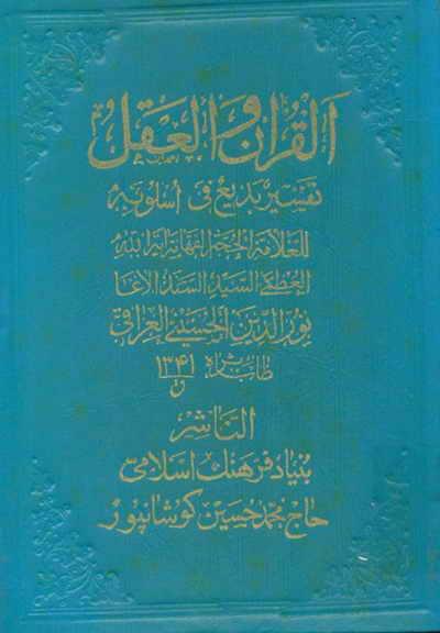 القرآن و العقل, تفسير بديع في أسلوبه - السيد نور الدين الحسيني العراقي - 3 مجلدات