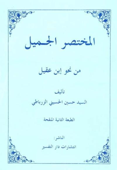 المختصر الجمیل من نحو إبن عقیل - السيد حسين الحسيني الزرباطي