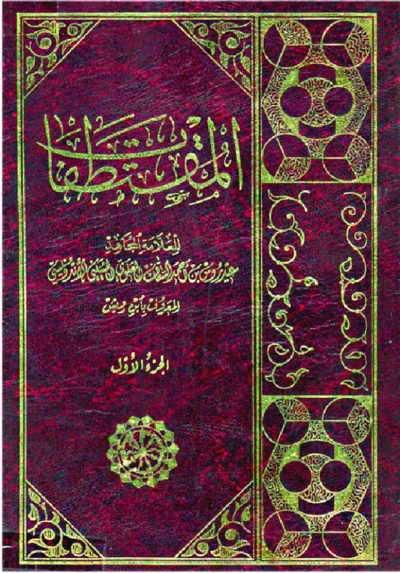 المقتطفات (إعداد السيد مهدي الرجائي) - عيدروس بن أحمد السقّاف العلوي المعروف بـ ابن رويش - مجلدين
