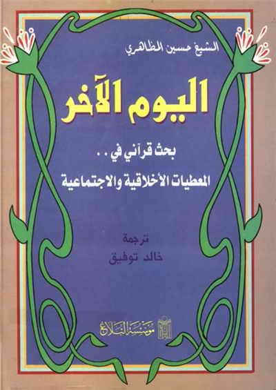 اليوم الآخِر (مؤسسة الثقلين) - الشيخ حسين مظاهري