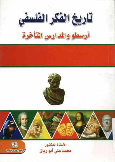تاريخ الفكر الفلسفي, أرسطو و المدارس المتأخرة - الدكتور محمد علي أبو ريّان