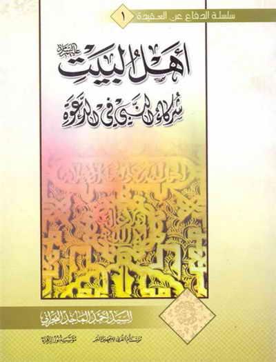 أهل البیت (ع) شرکاء النبي (ص) في الدعوة - السيد أحمد الماجد البحراني