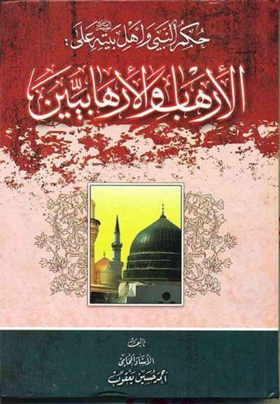 حُکم النبيّ و أهل بيته (ع) على الإرهاب و الإرهابيين - أحمد حسين يعقوب