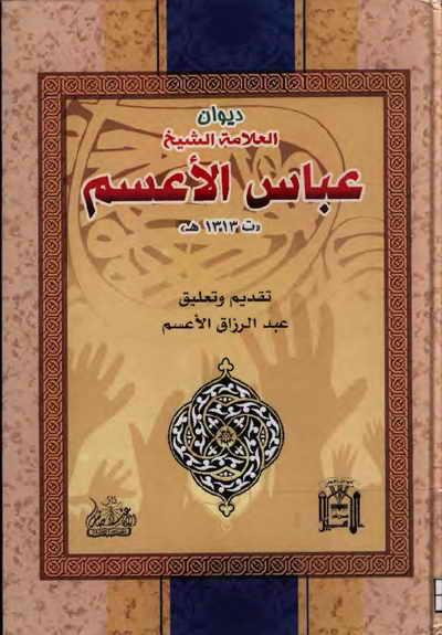 ديوان العلّامة الشيخ عبّاس الأعسم - تقديم و تعليق عبد الرزّاق الأعسم
