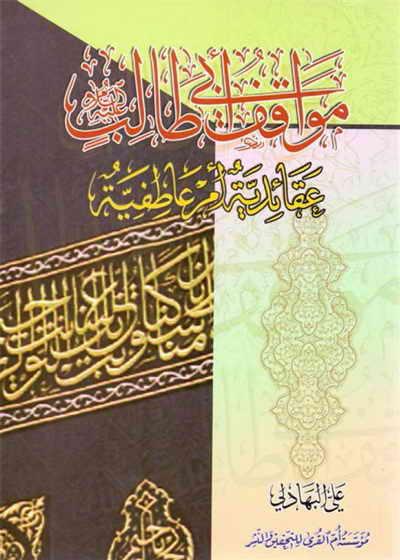 مواقف أبي طالب (ع) عقائدیة أم عاطفیة - علي البهادلي