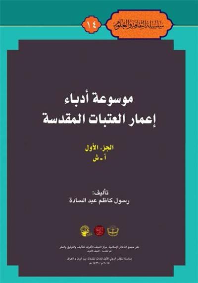 موسوعة أدباء إعمار العتبات المقدّسة - رسول كاظم عبد السادّة - 3 مجلدات