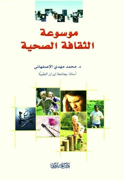 موسوعة الثقافة الصحیة - الدكتور محمد مهدي الإصفهاني