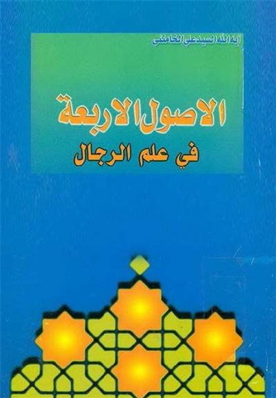 الأصول الأربعة في علم الرجال - السيد علي الخامنئي