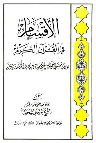 الأقسام في القرآن الکریم - الشيخ جعفر السبحاني