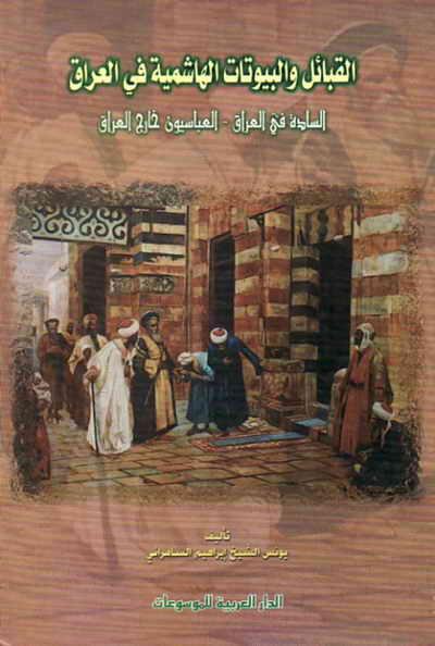 القبائل و البيوتات الهاشميّة في العراق (السادّة في العراق - العباسيّون خارج العراق) - يونس الشيخ إبراهيم السامرائي