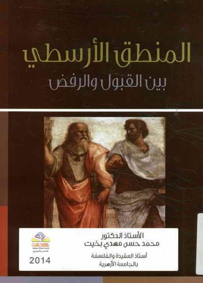 المنطق الأرسطي, بين القبول و الرفض - الدكتور محمد حسن مهدي بخيت