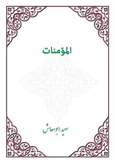 المؤمنات - سعيد أبو معاش