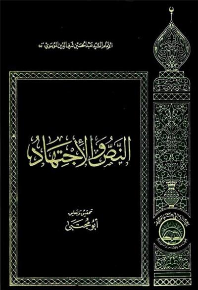 النصّ و الإجتهاد - السيد عبد الحسين شرف الدين الموسوي