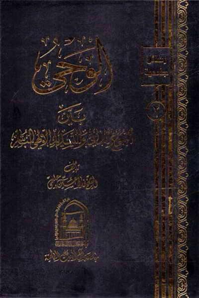 الوحي بین النبوغ الذاتي و التشدید الإلهي المباشر - فدا حسين حليمي