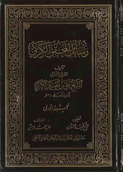 رسائل المحقّق الكركي - (تحقيق الشيخ محمد الحسون) - الشيخ علي بن الحسين الكركي - مجلدين