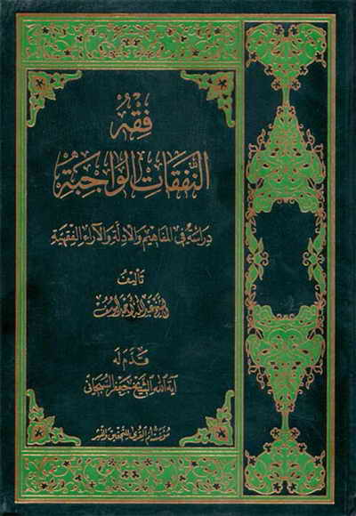 فقه النفقات الواجبة - الشيخ عبد الله أحمد اليوسف