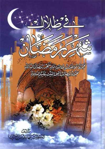 في ظلال شهر رمضان - مهدي تاج الدين