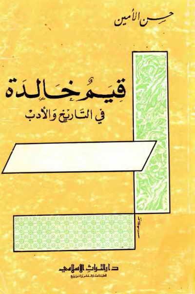 قيم خالدة في التاريخ و الأدب - حسن الأمين