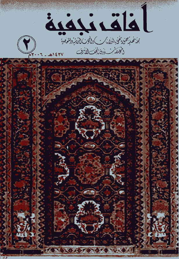 مجلة آفاق نجفية (العدد 2) - السنة الأولى 1427 هجرية