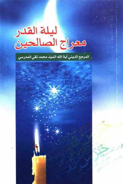 لیلة القدر معراج الصالحین - السيد محمد تقي المدرّسي