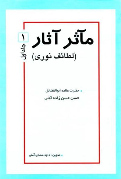 مآثر آثار (لطایف نوری) - الشيخ حسن حسن زاده آملى - مجلدين