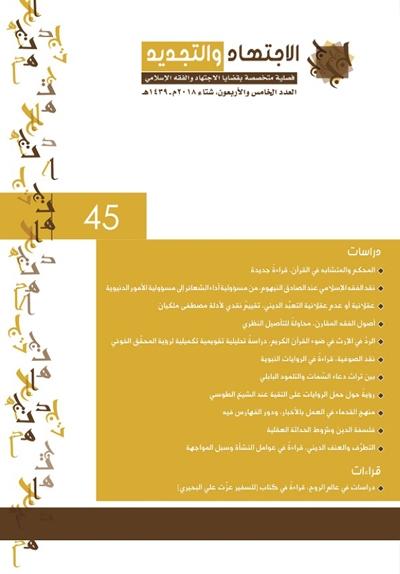 مجلة الإجتهاد و التجديد (العدد 45) - 1439 هجرية