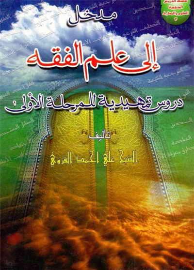 مدخل إلی علم الفقه (دروس تمهيدية للمرحلة الأولى) - الشيخ علي أحمد القروي