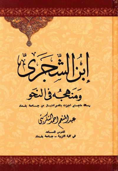 إبن الشّجري و منهجه في النّحو - عبد المنعم أحمد التكريتي