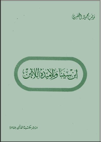 إبن سينا و تلاميذه الّلاتين - الدكتورة زينب محمود الخضيري