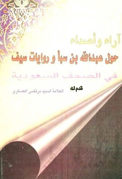 آراء و أصداء حول عبد الله بن سبأ و روایات سیّف في الصّحف السّعودیة - إعداد و نشر كليّة أصول الدين